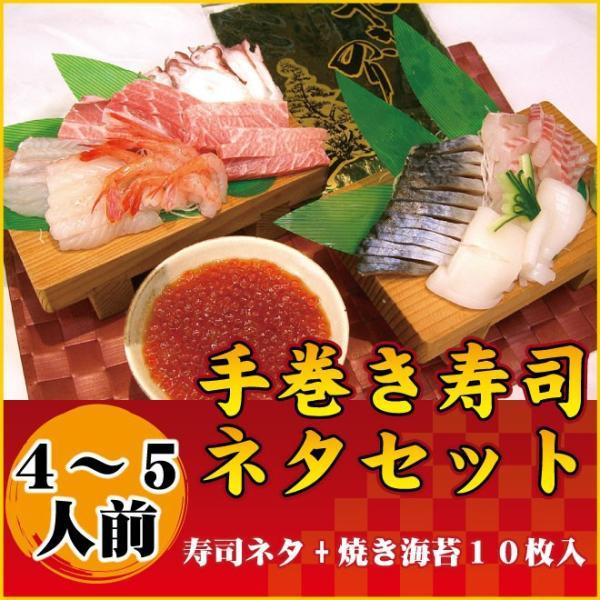 手巻き寿司セット (寿司ネタ 刺身、醤油はらこ (イクラ) + 焼き海苔10枚入)