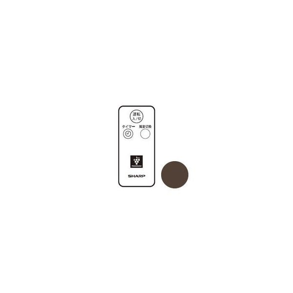 シャープ[SHARP] オプション・消耗品 【2146380043】 扇風機用 リモコン<ブラウン系>(214 638 0043)[新品]