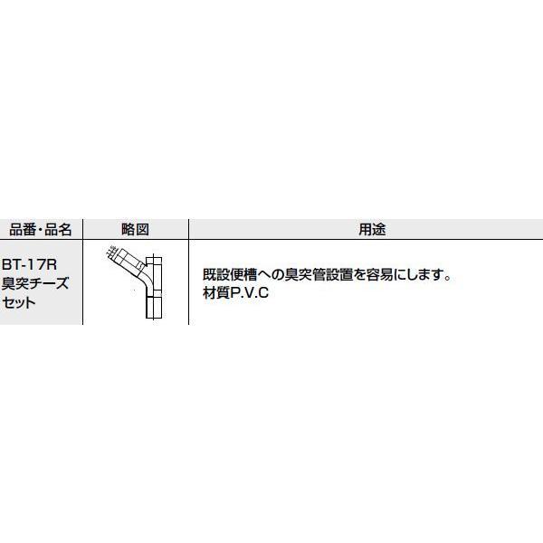 INAX LIXIL・リクシル トイレ 簡易水洗便器 トイレーナ 専用便槽部品 無臭便槽用 臭突チーズセット BT-17R [新品]