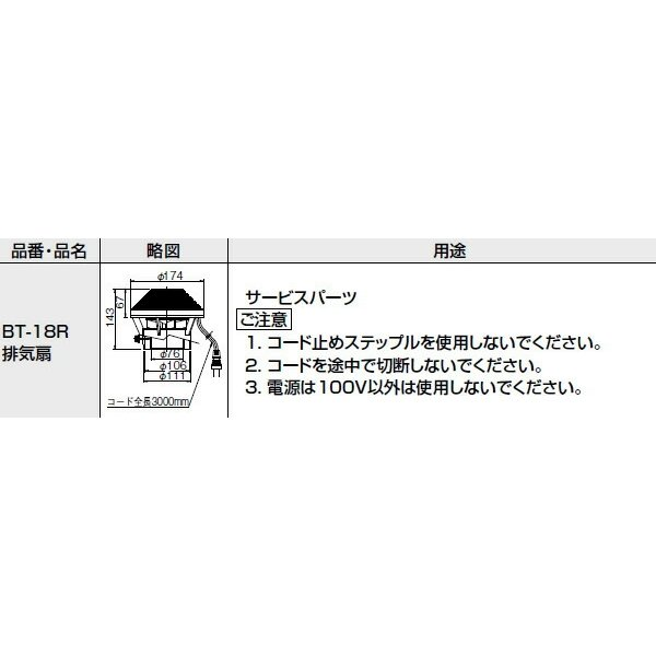 INAX LIXIL・リクシル トイレ 簡易水洗便器 トイレーナ 専用便槽部品 無臭便槽用 排気扇 BT-18R [新品]