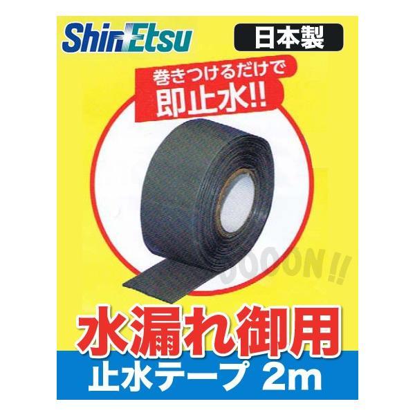 信越ポリマー ShinEtsu 水漏れ御用 シンエツ セルフロックバンデージ 止水テープ 2m SLB-MG 25W-2M