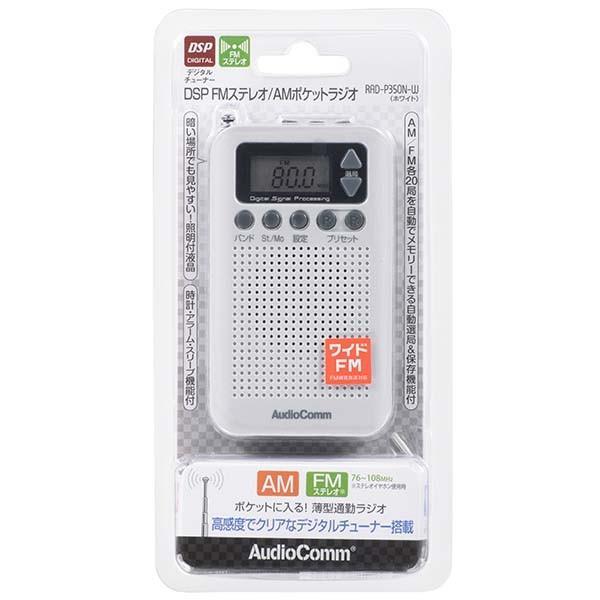 オーム電機  DSP式 ポケットラジオ ホワイト RAD-P350N-W 07-8184