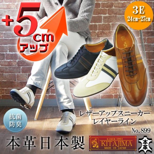シークレットスニーカー レザースニーカー メンズ 本革 国産 牛革 レイヤーライン 5cmアップ No.899|up-shoes