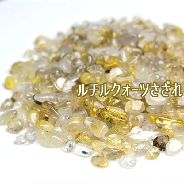 ゴールドルチルクォーツ さざれ(100g320円) (角丸タイプ)ゴールドルチルさざれ 天然石 さざれ|up-stone