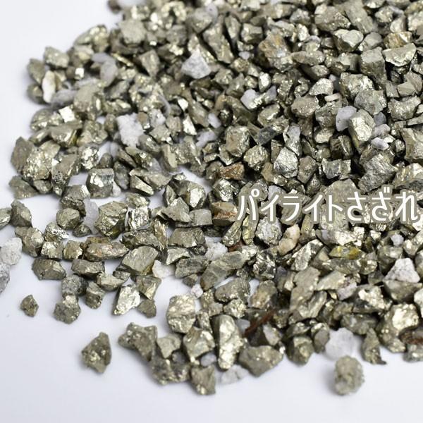 パイライト さざれ(100g615円) 微細タイプ パイライトさざれ 黄鉄鉱 さざれ タンブル|up-stone