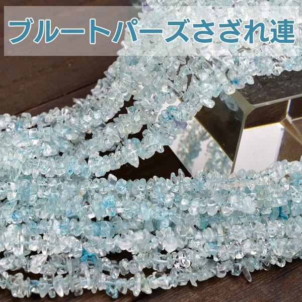 ブルートパーズ トパーズ(さざれ連:約90cm) ネックレス・作成に 黄玉 天然石 パワーストーン 連 連販売 さざれ|up-stone