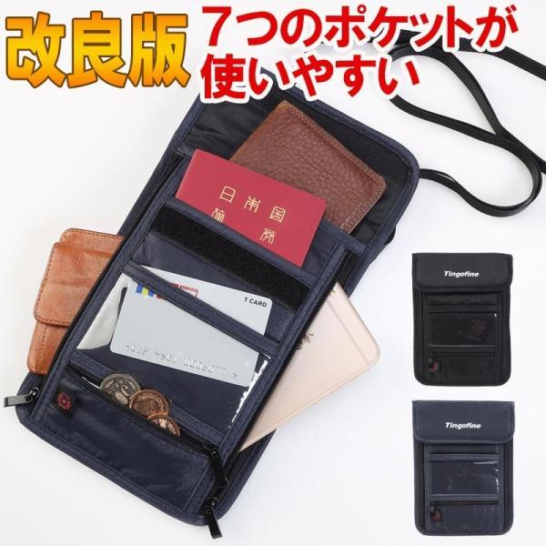 改良版 セキュリティーポーチ パスポートケース 旅の安全をしっかり守る スキミング防止 海外旅行 旅行用品 RFID ポーチ ネックポーチ トラベルポーチ