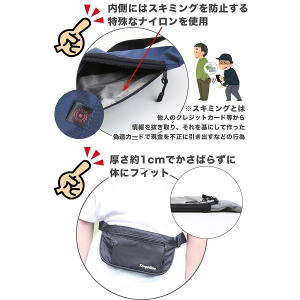 セキュリティーポーチ ランニングポーチ スキミング防止 パスポート 海外旅行 旅行用品 RFID ウエストポーチ upastorm 03