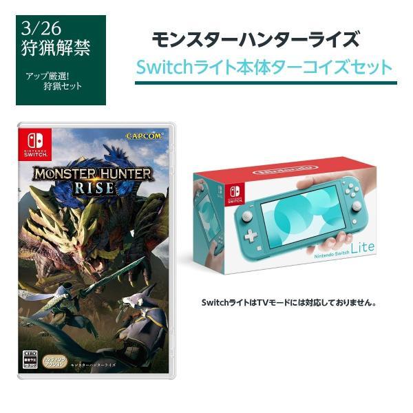 NintendoSwitchLiteターコイズ+モンスターハンターライズ