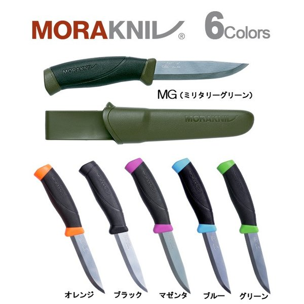 Morakniv Companion モーラナイフ コンパニオン|upi-outdoorproducts|02