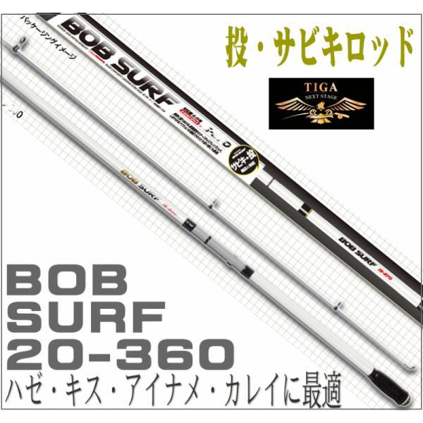 半額セール投げ竿 振出 サーフロッド サビキカーボン 投竿 BOB SURF20-360 TIG(ティガ)/投釣・投げ釣り・20号 SS3