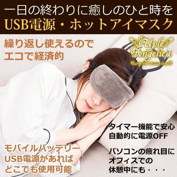 USB ホットアイマスク 繰り返し 充電式 バッテリー でも使用可 温熱効果  眼精疲労 睡眠 安眠 クールパッド付|uple