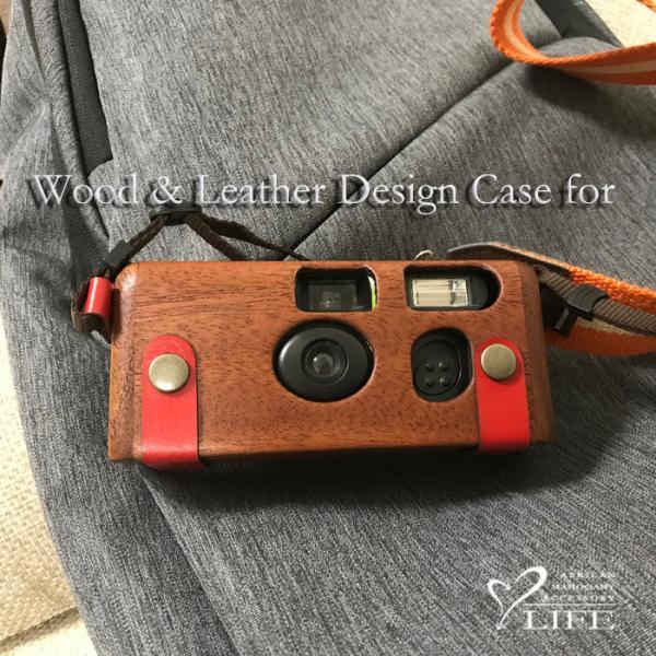 【写ルンです。】専用の特製ケース 使い捨てカメラ インスタントカメラ 木製品 フィルム レトロ  父の日 母の日 誕生日 進学祝 就職祝 プレゼント