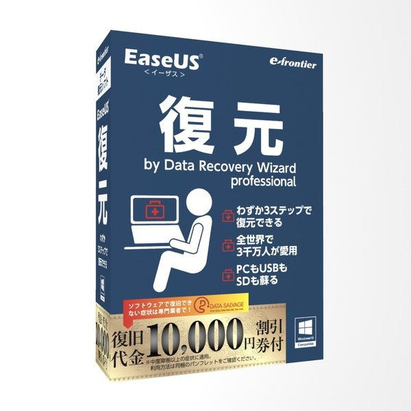EaseUS 復元 by Data Recovery Wizard Professional 1PC版