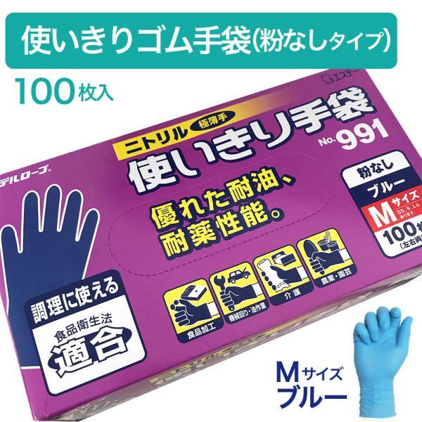エステーNo.991ニトリル使いきり手袋粉なし100枚入りブルー|使い捨てグローブ業務用作業用キッチン水回り掃除清掃男女兼用