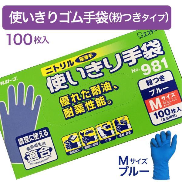 エステーNo.981ニトリル使いきり手袋M粉つき100枚入りブルー|使い捨てグローブ業務用作業用キッチン水回り掃除清掃男女兼用