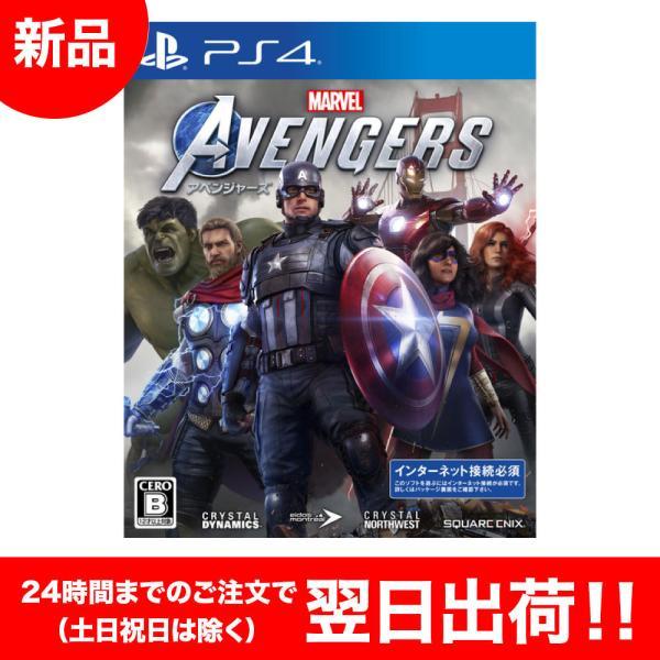 Marvel'sAvengers(アベンジャーズ)PS4ゲームソフト|新品