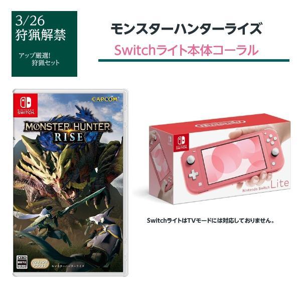 NintendoSwitchLiteコーラル+モンスターハンターライズ