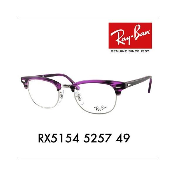 レイバン Ray-Ban RayBan RX5154 5257 49 クラブマスター CLUB MASTER メガネ フレーム 伊達メガネ 眼鏡|upup