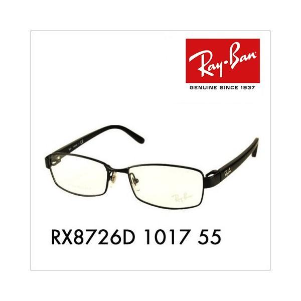 レイバン Ray-Ban RayBan RX8726D 1017 55 メガネフレーム メタル チタン