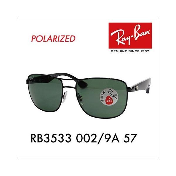 6947f2678a レイバン サングラス RB3533 002 9A 57 Ray-Ban  10004379 ワッツアップ ...