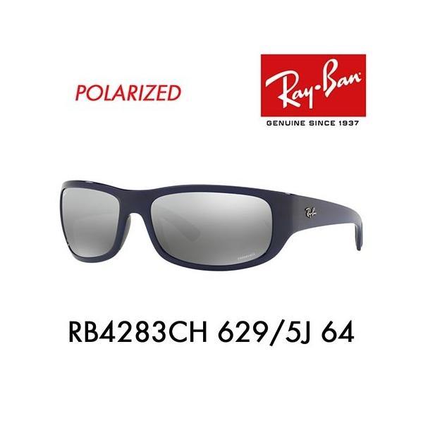 レイバン サングラス RB4283CH 629 5J 64 クロマンス テック 偏光 CHROMANCE TECH Ray-Ban| ... f8b1dbdd28
