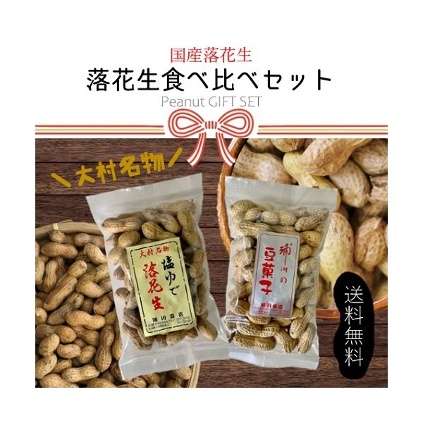 国産 落花生食べ比べセット 塩ゆで落花生(200g)&殻付き落花生(130g) ギフト商品