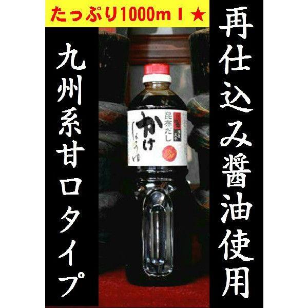 <福岡・浦野醤油醸造元>昆布だしかけ醤油(再仕込み) 1000ml