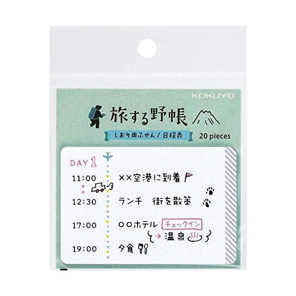 コクヨ しおり用 ふせん 旅する野帳 日程表 JB-TYTSN10-1|urarakastr