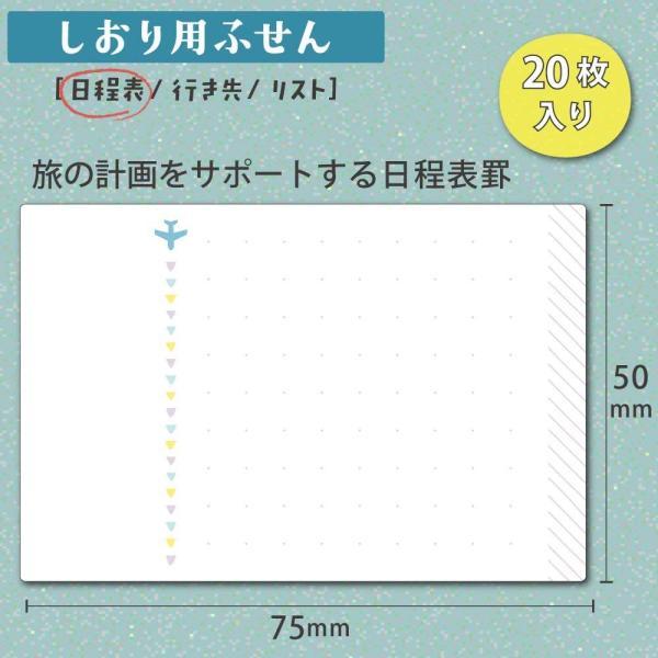 コクヨ しおり用 ふせん 旅する野帳 日程表 JB-TYTSN10-1|urarakastr|04