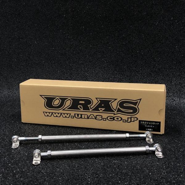 コネクションロッド 高級 国産 オリジナル Lサイズ バンパー リップ 釣り棒 つっぱり棒  ステンレス 高品質 URAS uras 02