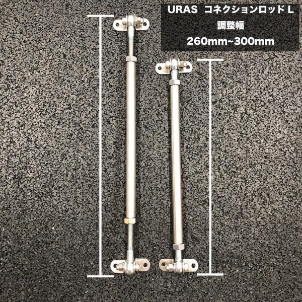 コネクションロッド 高級 国産 オリジナル Lサイズ バンパー リップ 釣り棒 つっぱり棒  ステンレス 高品質 URAS uras 03