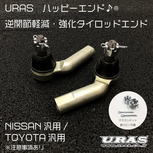タイロッドエンド アングル 強化タイロッドエンド 逆関節軽減 国産 ニッサン トヨタ URAS ハッピーエンド |uras