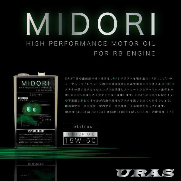 エンジンオイル 15w-50 スカイライン RB25 RB26 RB20 スポーツ 高性能 高品質 高級 緑色 MIDORI URAS uras