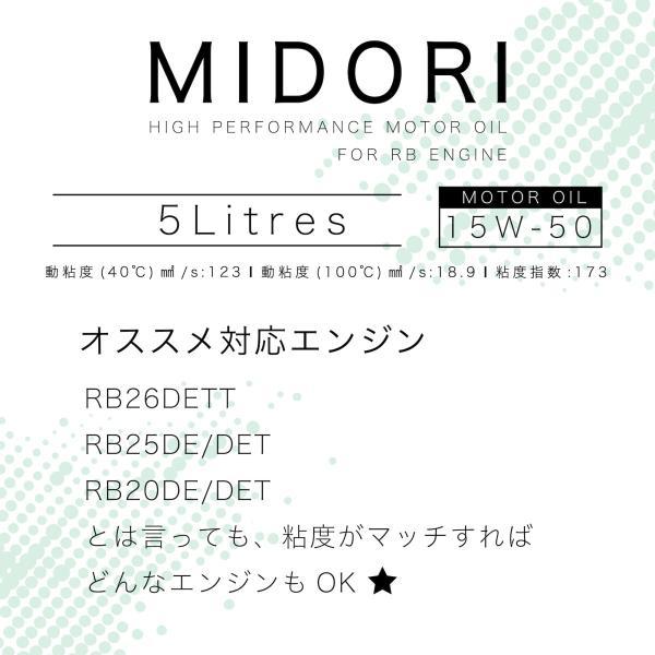 エンジンオイル 15w-50 スカイライン RB25 RB26 RB20 スポーツ 高性能 高品質 高級 緑色 MIDORI URAS uras 02