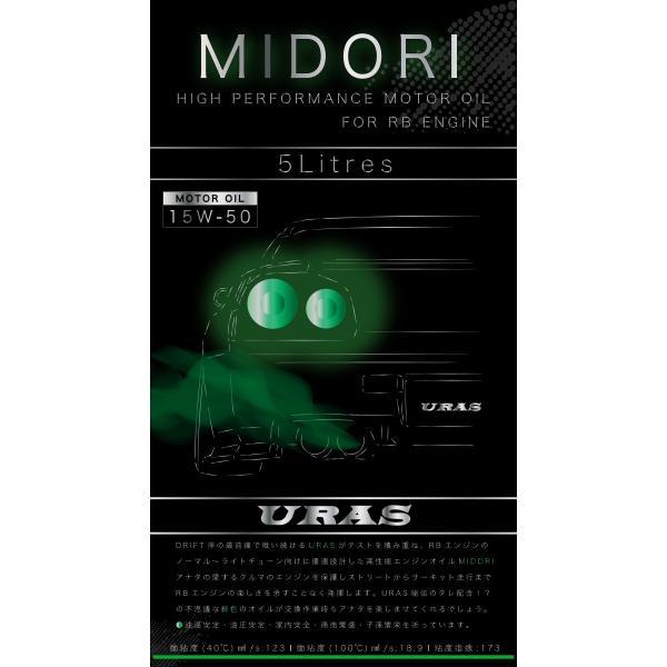 エンジンオイル 15w-50 スカイライン RB25 RB26 RB20 スポーツ 高性能 高品質 高級 緑色 MIDORI URAS uras 03