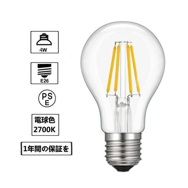LED 電球 E26 40w 相当 4w フィラメントクリア 広角で360度全体発光