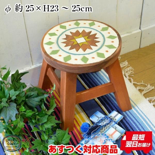【あすつく 即日発送対応】 ラウンドスツール マラケシュ 直径約25×H23〜25cm   おしゃれ かわいい イス 椅子 チェア 収納 アンティーク ガーデニング  西海 urbancozy