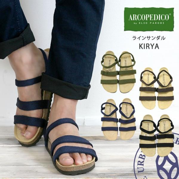 コンフォートサンダル アルコペディコ ARCOPEDICO サルーテライン サンダル メンズ靴  KIRYA キルヤ レディース|urbene
