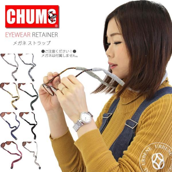 CHUMS チャムス メガネ ストラップ アイウェア リテーナ オリジナルスタンダードエンドネックストラップ(ch61-0001) urbene