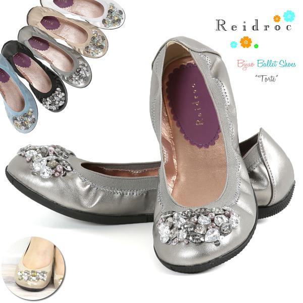 コキュ バレエシューズ COCUE ステッラ ビジュー ホットフィックス バレエシューズ 26007 シャイニー フラットシューズ 靴 レディース靴|urbene