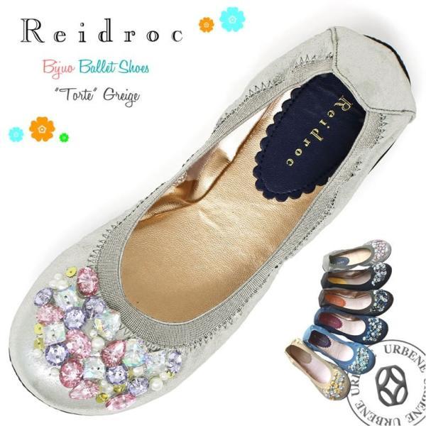 コキュ バレエシューズ COCUE ステッラ ビジュー ホットフィックス バレエシューズ 26007 シャイニー フラットシューズ 靴 レディース靴|urbene|02