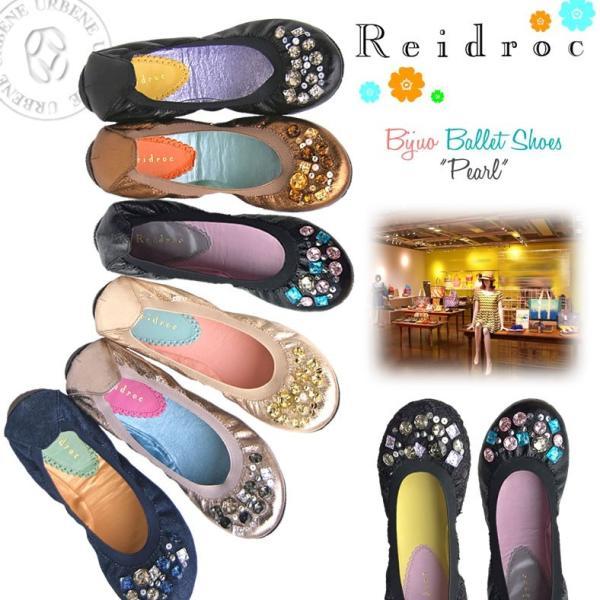 レイドローク Reidroc パール ビジュー バレエシューズ コキュ COCUE レディース 靴|urbene