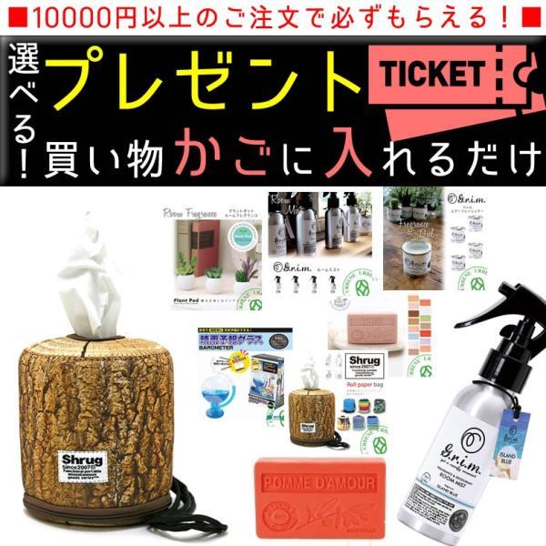 10000円以上お買い上げで1点プレゼント☆ご注文商品と一緒にかごに入れるだけ|urbene