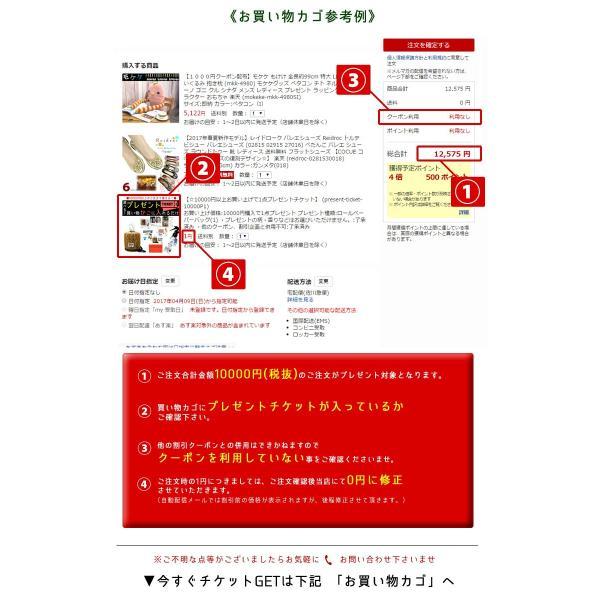 10000円以上お買い上げで1点プレゼント☆ご注文商品と一緒にかごに入れるだけ|urbene|03