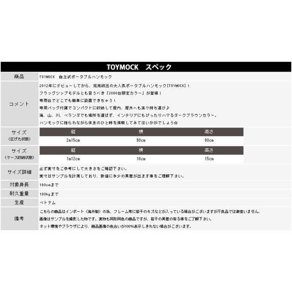 TOYMOCK トイモック チマヨレッド ポータブル ハンモック ハンモック 自立式ハンモック 折りたたみハンモック  hammock|urbene|05