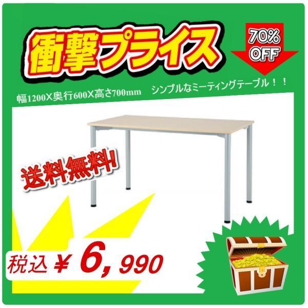 ミーティングテーブル 幅1200×奥行600mm×高700 UO4-F126|ureshii-office