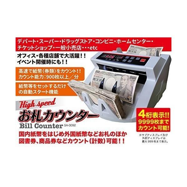 ONE STEP マネーカウンター 操作パネル日本語表記 包装箱日本語表記 自動紙幣計数器 お札カウンター ビルカウンター 子機付き 卓上用 グレー ureteq 05