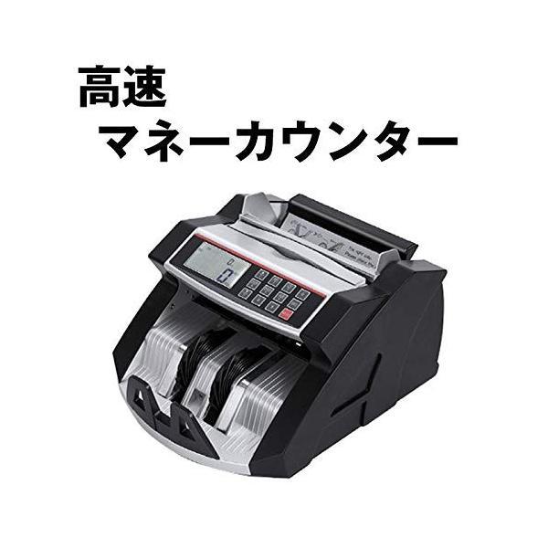 ONE STEP マネーカウンター 自動紙幣計数器 オリジナルカラー お札カウンター ビルカウンター 子機付き 卓上用 ブラック|ureteq