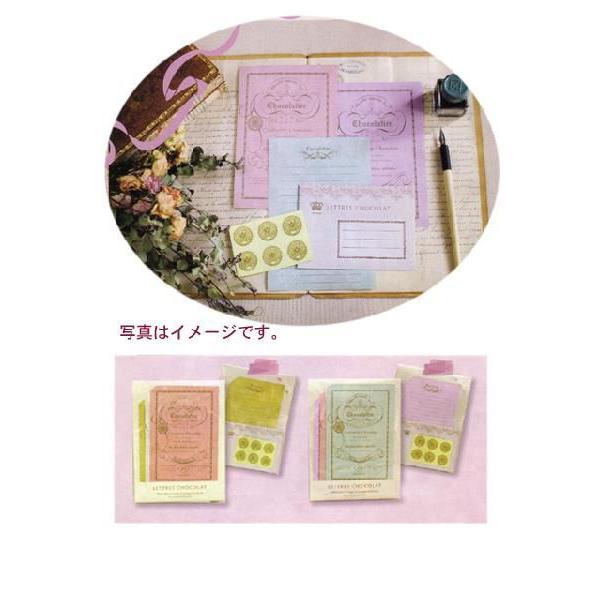 ショコラレターセット/ショートケーキカラー(ステイショナリー雑貨)